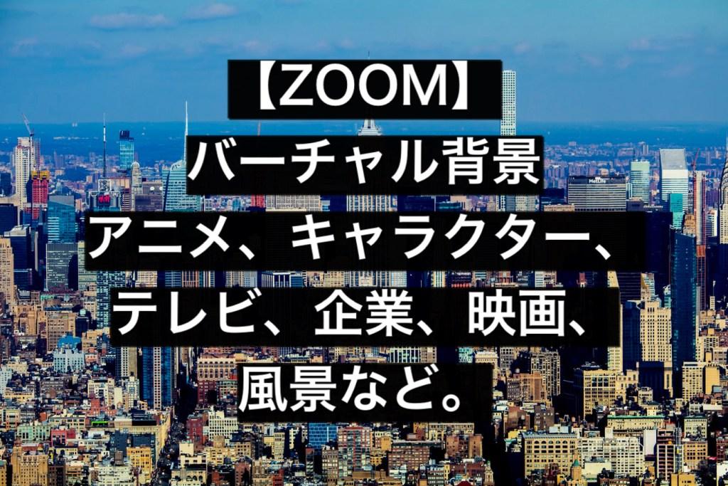 【ZOOM】バーチャル背景、アニメ、映画、企業、イラストレーター、動物、アイドル、無料237選!