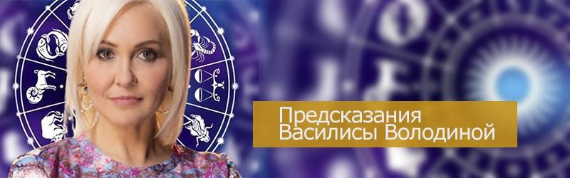 Предсказания Василисы Володиной на 2022 год