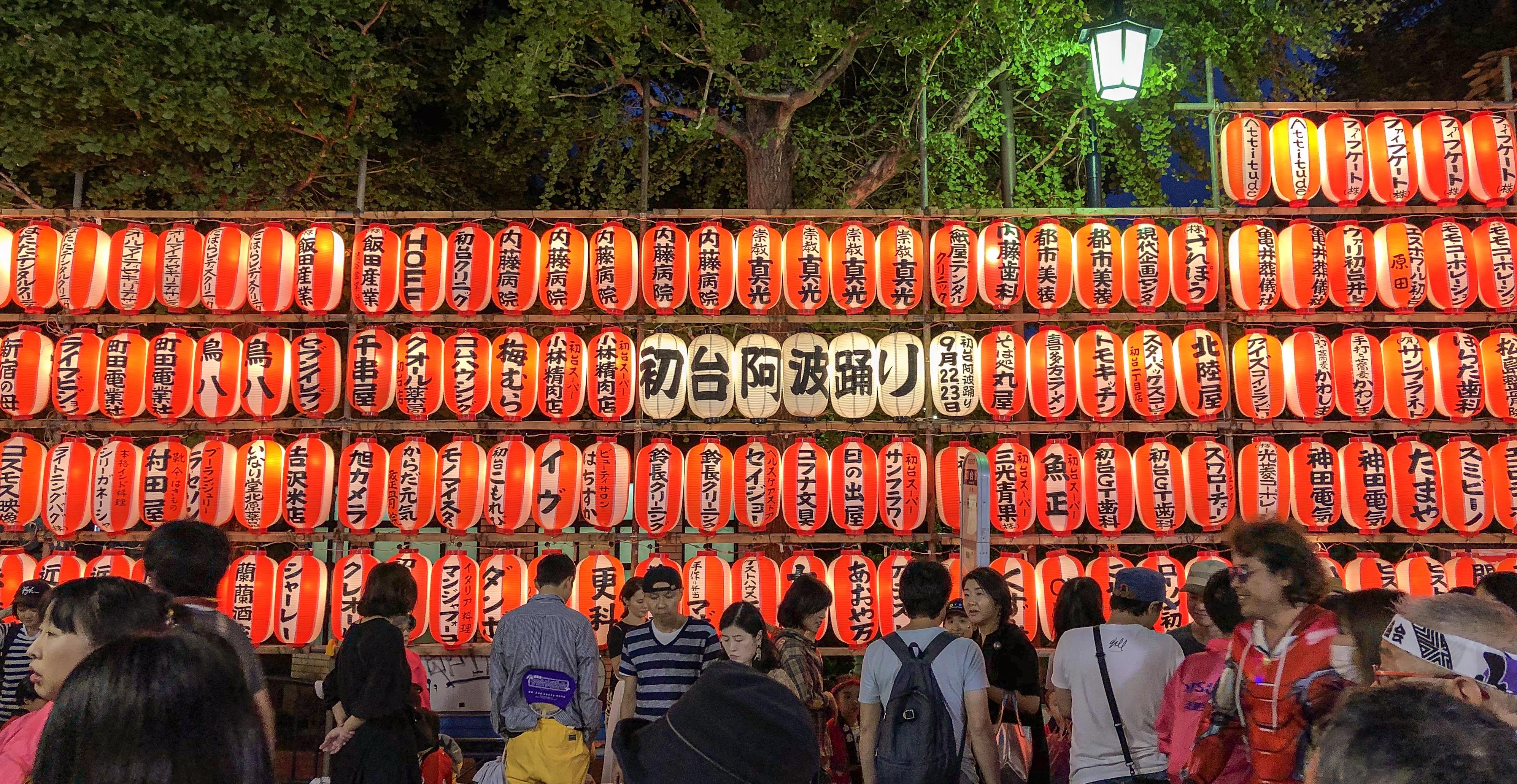 Shibuya Hatsudai Awa Odori Festival, Tokyo, Japan