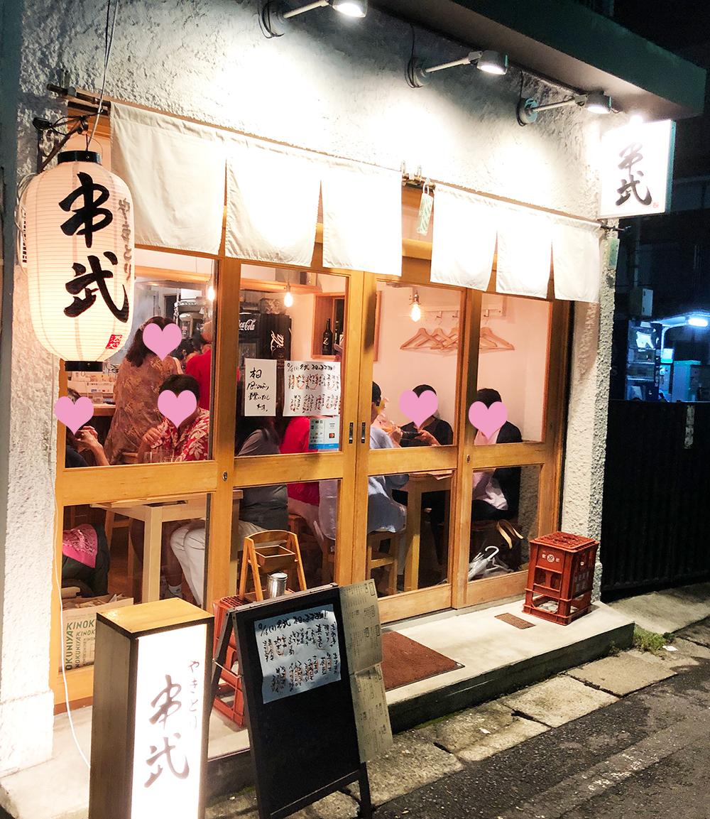 【大船】やきとり串武 仲通りの外れにあるやきとりの美味しいお店やきとり串武