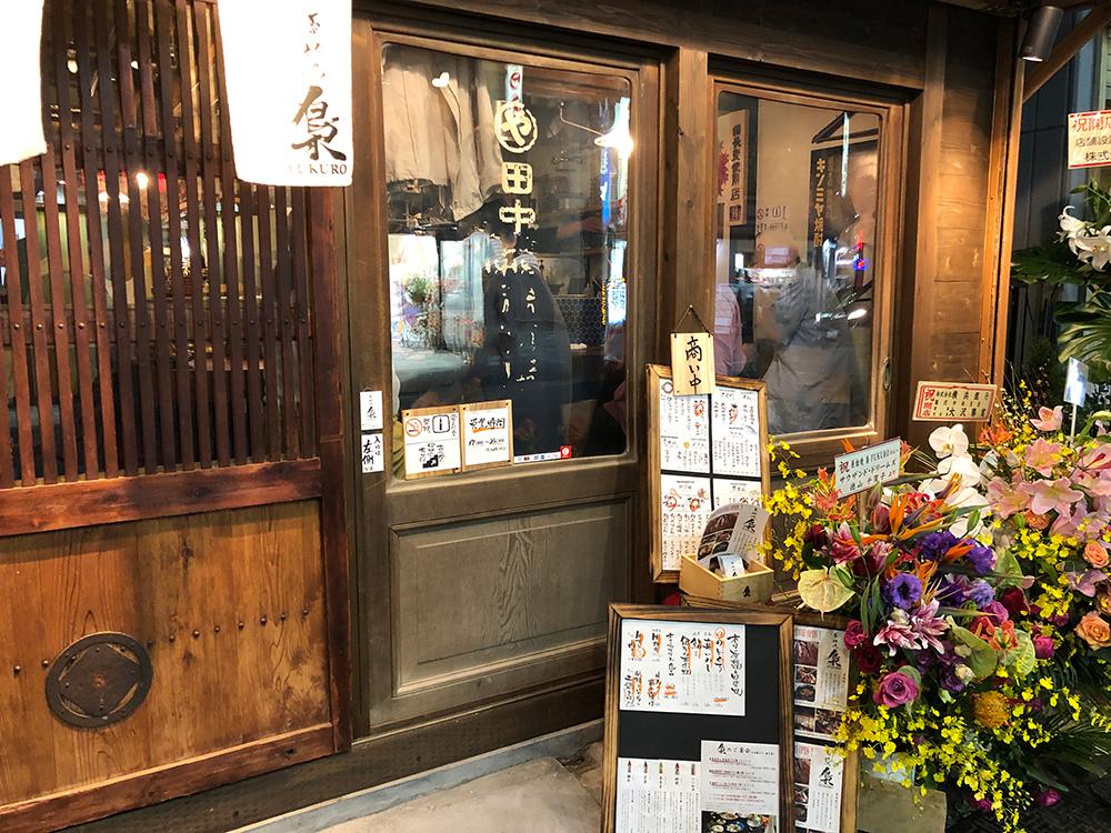 杉玉・酒林・【大船】原始焼『梟・FUKURO』が新規OPEN!