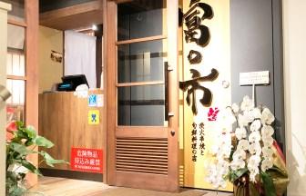 【大船】炭火串焼と旬鮮料理の店 炭旬 富の市 2020年7月新規オープン!