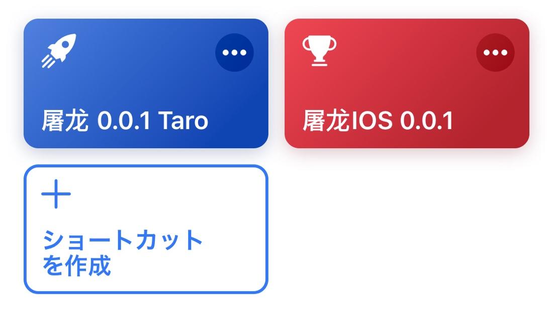 Supreme Appleのショートカット を使った話題のドラゴンスレイヤー Java Bot 屠龙0.0.1    使い方