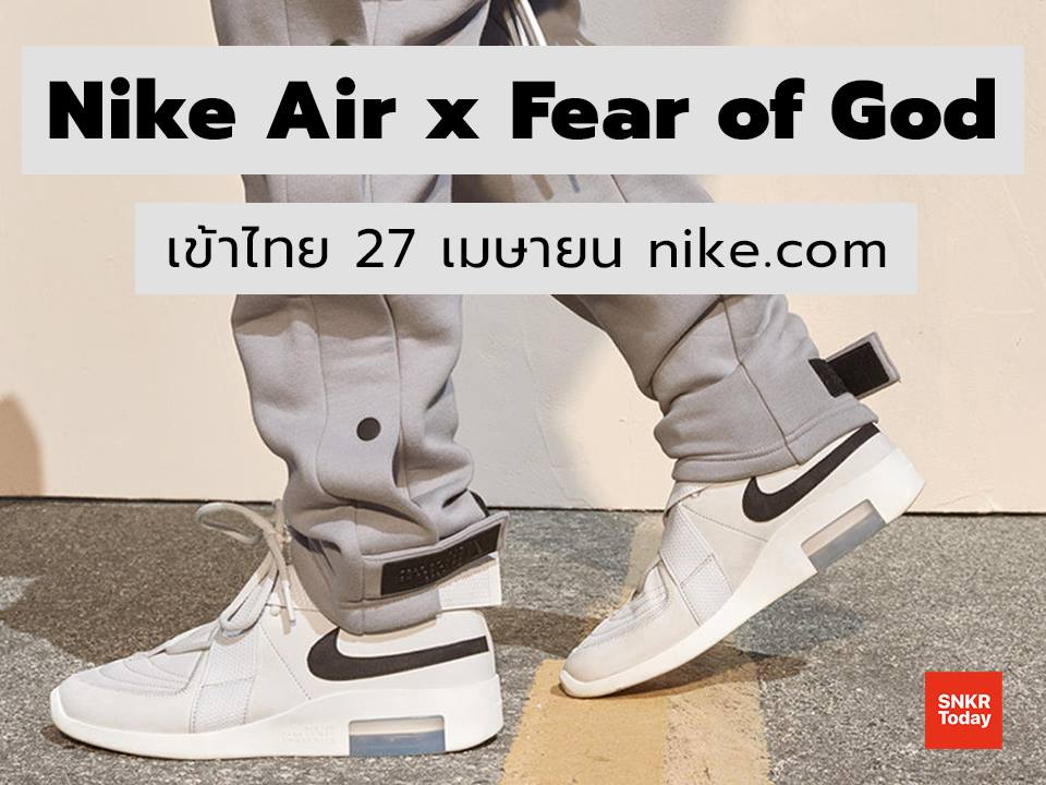 Nike Air x Fear of God