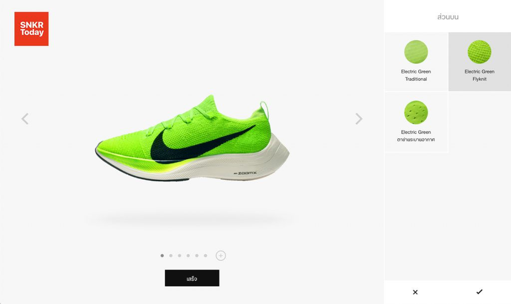 Nike ZoomX Vaporfly Next% Premium By You