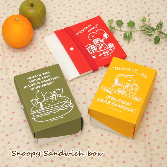 スヌーピー サンドイッチボックス 900ml 平たく折りたためる サンドイッチケース