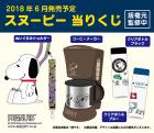スヌーピーのローソンくじ 2018,6