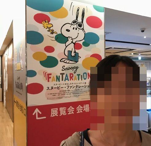 スヌーピーファンタレーション展