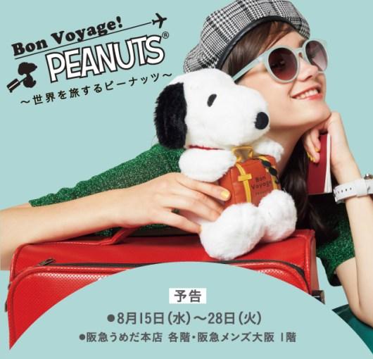 阪急うめだ本店スヌーピーイベント「Bon Voyage!」グッズ