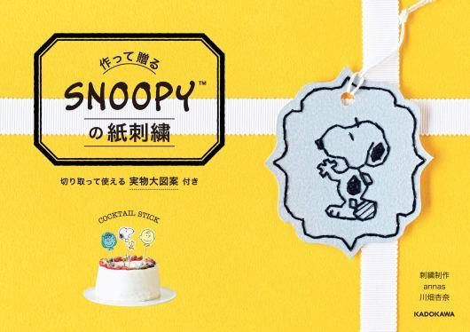 スヌーピーの刺繍本♪「作って贈るSNOOPYの紙刺繍」