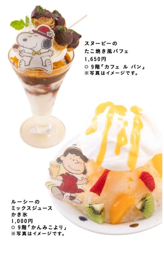 「うめだスヌーピーフェスティバル2018」オリジナルフード