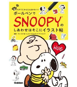 「ボールペンでSNOOPY」本