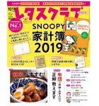 スヌーピーの家計簿2019が付録 レタスクラブ10,11月合併号