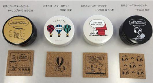スヌーピーのお茶缶&コースターセット
