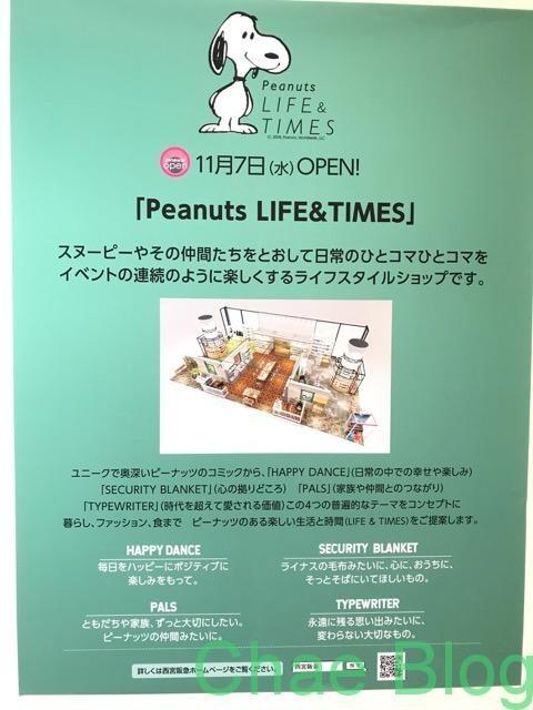 スヌーピーのお店「PEANUTS LIFE&TIMES」