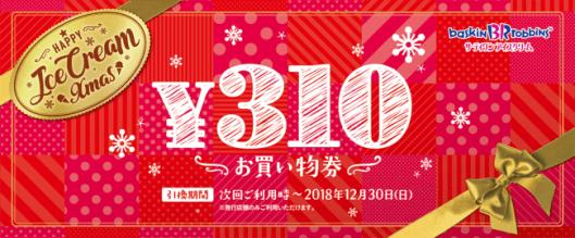 スヌーピーのサーティーワンクリスマスキャンペーン2018