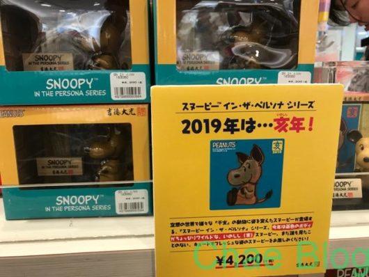 スヌーピータウン梅田店クリスマスグッズ2018
