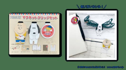 スヌーピーと郵便局のコラボグッズ2019春