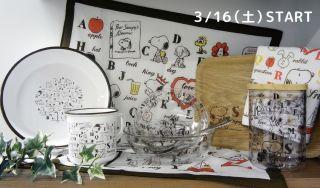 スヌーピータウンのキッチンシリーズ「アルファベット」