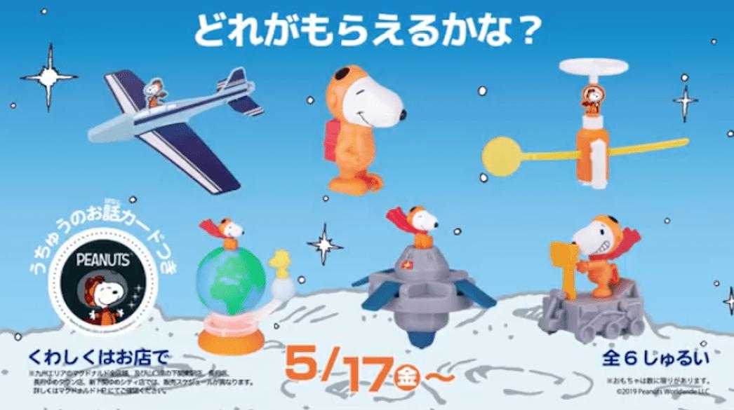 スヌーピーのハッピーセット2019
