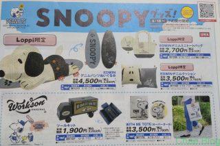 スヌーピーとローソンコラボ2019Loppi限定商品