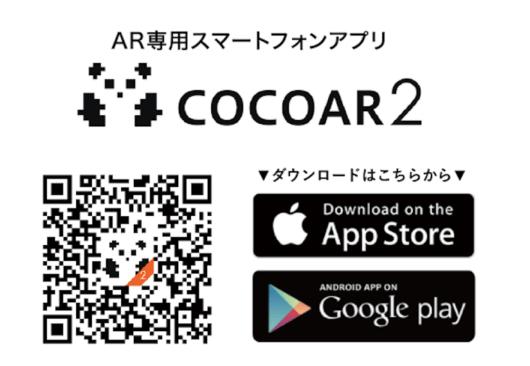 無料アプリ「COCOAR2」二次元コード