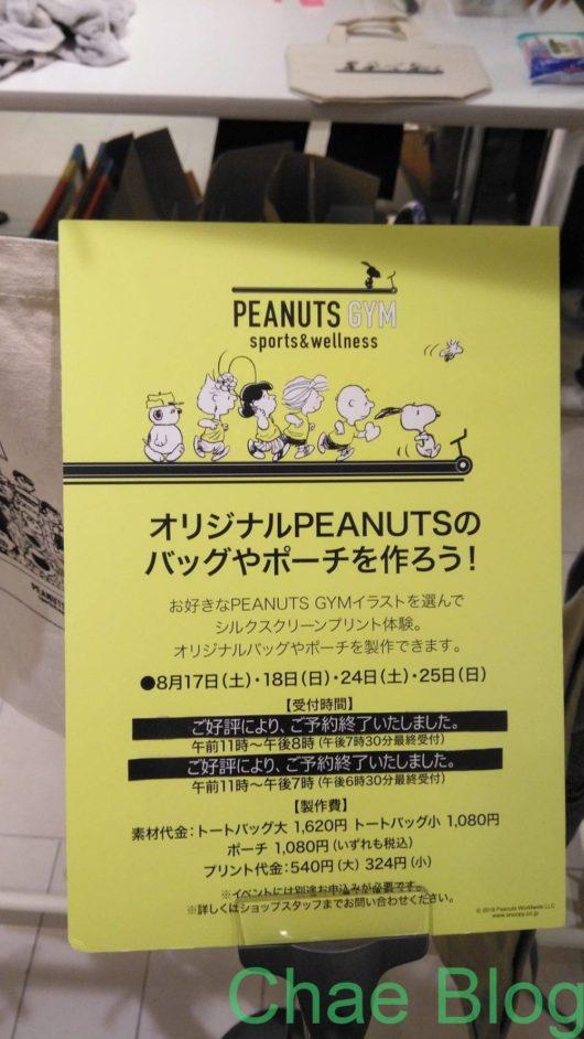 阪急うめだのスヌーピーイベント2019「PEANUTS GYM」