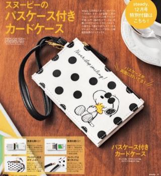 スヌーピー腕時計とカードケースが付録♪雑誌ステディ12月号&増刊号