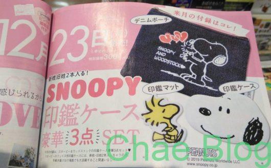 スヌーピー印鑑ケース3点セットが付録・ゼクシィ2020年2月号