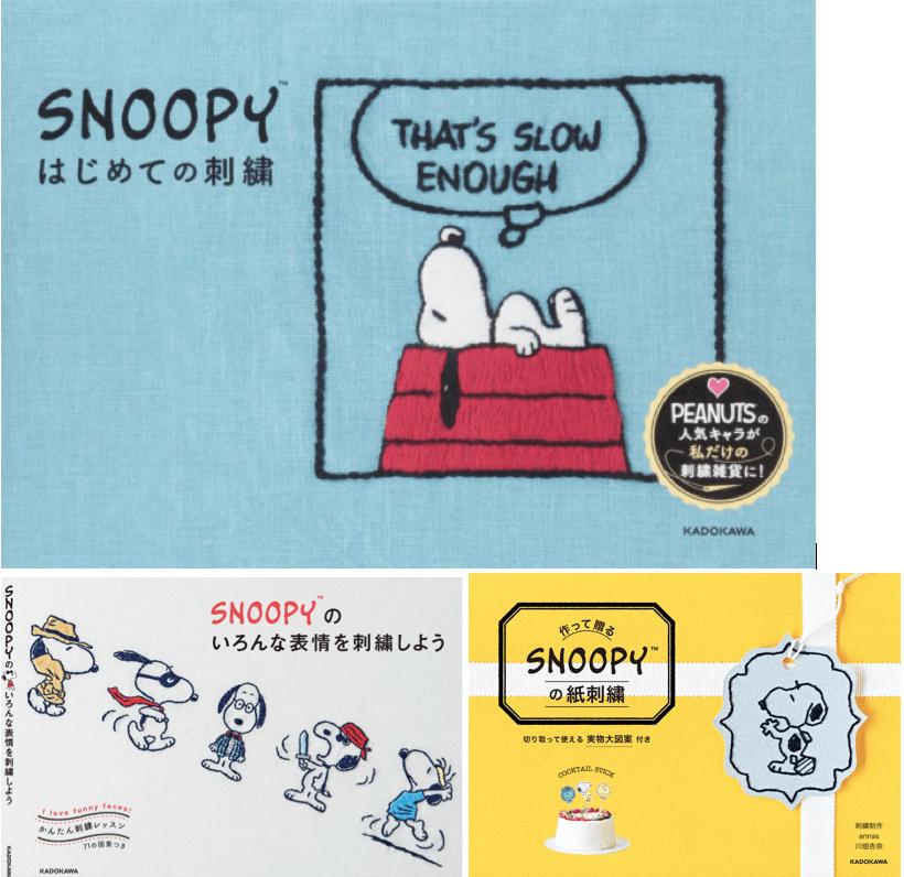 スヌーピーの刺繍ブック
