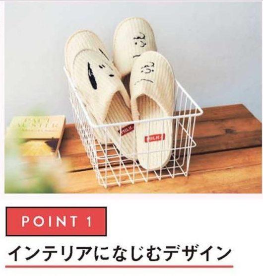スヌーピーのスリッパが付録・雑誌mini(ミニ)2020年10月号
