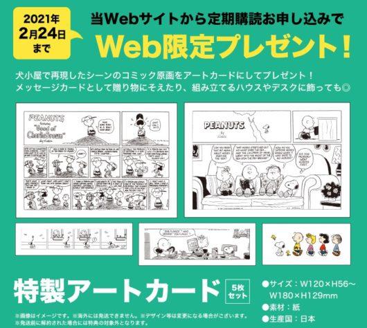 スヌーピーの週刊「つくってあつめるスヌーピー&フレンズ」