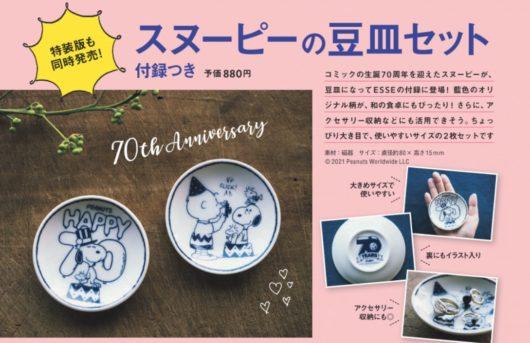 スヌーピーの豆皿セットが付録・雑誌ESSE2021年3月号増刊
