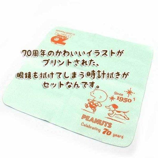 スヌーピー 70周年 記念 ウォッチ PNT001-4