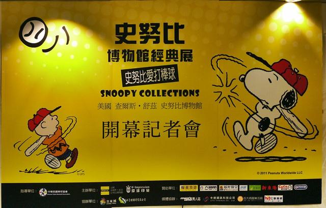 【展覽.臺北】史努比博物館經典展~史努比愛打棒球 – 史努比遊樂園