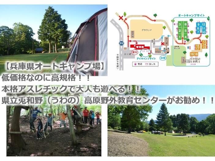 2020年兵庫県オートキャンプ場】高規格なのに超格安&超穴場!!3拍子 ...