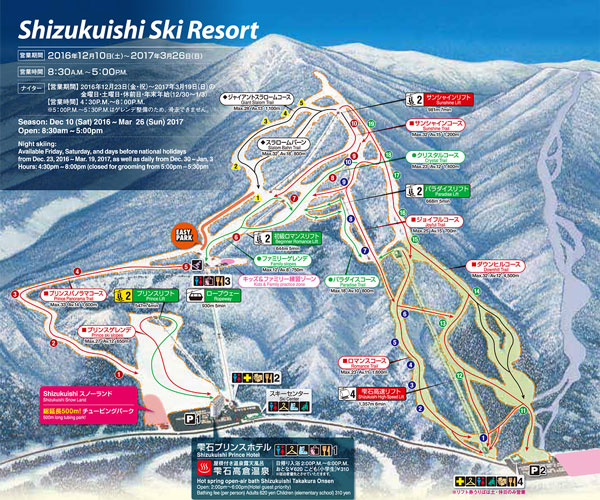 Shizukuishi trail map