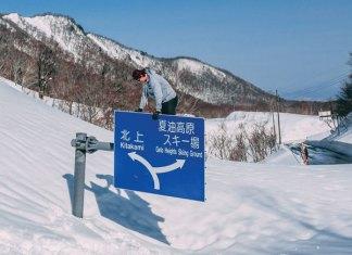 Geto Kogen life - buried road sign