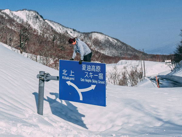 Geto Kogen life - buried road sign