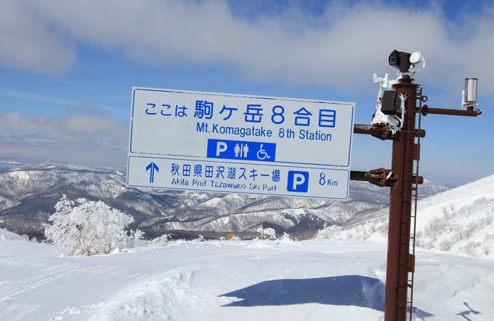 Tazawako CAT tour road sign