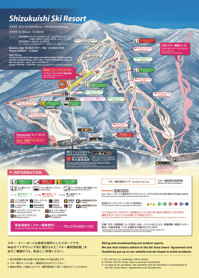 Shizukuishi Ski Resort Trail Map