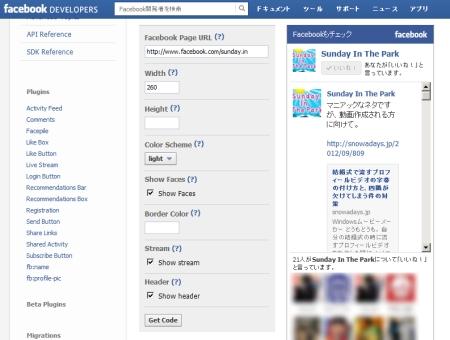 Facebookの「Like Box」の背景色を変える方法