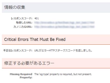 <!--:ja-->BASIC認証やIP制限をかけているサイトのOGPをFacebookで表示する(FacebookのIPアドレスリスト)<!--:-->