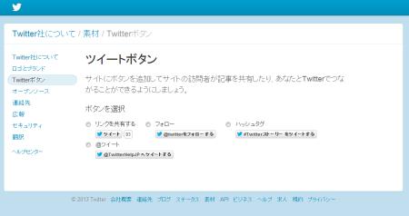 Twitterツイートボタン ウェブサイト設置方法まとめ(サイズや設定など)