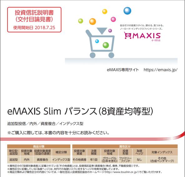 eMAXIS Slimバランス