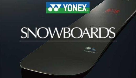 17-18年 YONEX 最新の板を紹介!予約購入はお早めに!