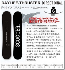 16-17-scooter-dyalife-thruster
