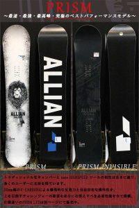 ALLIAN PRISM INVISIBLE