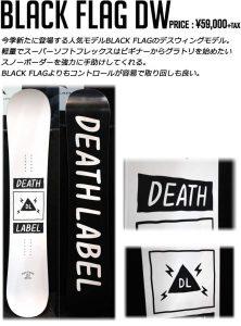 BLACK FLAG DW