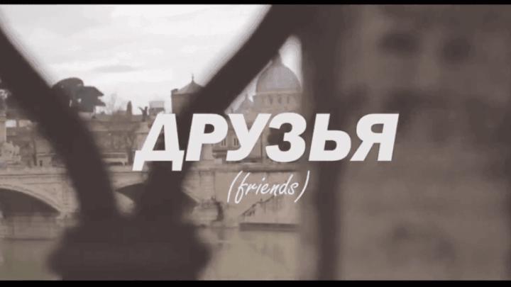 Алиса ft. Камиль - Друзья [English Subtitles] 3